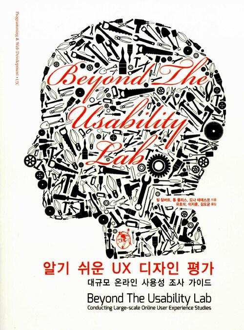 알기 쉬운 UX 디자인 평가 : 대규모 온라인 사용성 조사 가이드