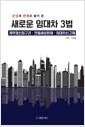 [eBook] 새로운 임대차 3법 (계약갱신 청구권, 전월세상한제, 임대차신고제)