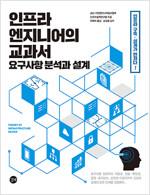 인프라 엔지니어의 교과서 : 요구사항 분석과 설계