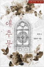 [BL] 애추문 (외전2)