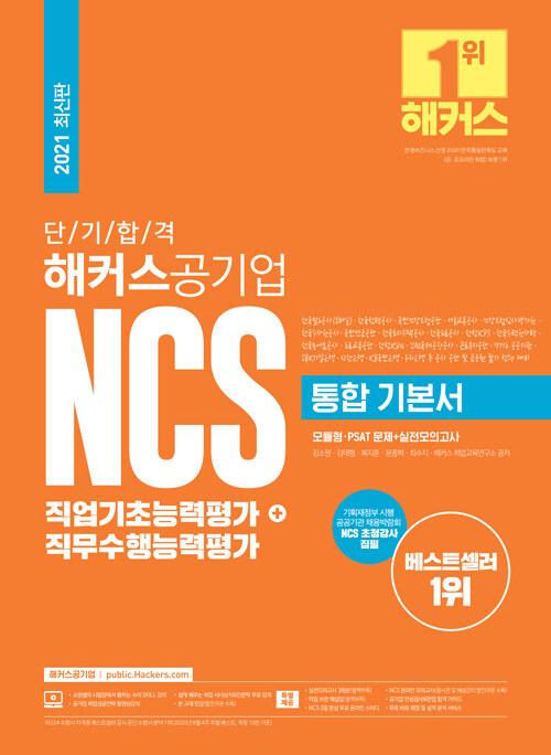 2021 해커스공기업 단기 합격 NCS 통합 기본서 직업기초능력평가 + 직무수행능력평가