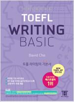해커스 토플 라이팅 베이직 (Hackers TOEFL Writing Basic)