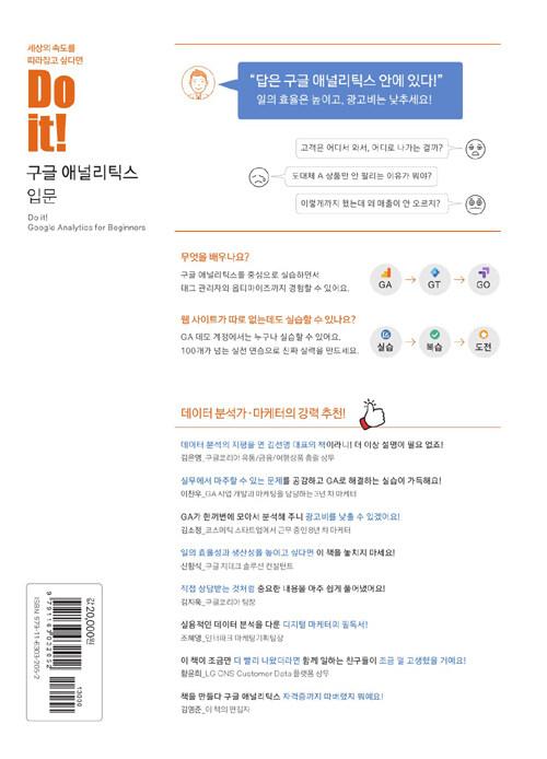 (Do it! 사용자의 행동을 분석해 성과를 높이는) 구글 애널리틱스 : 입문