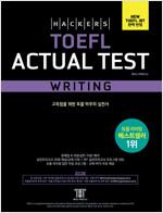 해커스 토플 액츄얼 테스트 라이팅 (Hackers TOEFL Actual Test Writing)