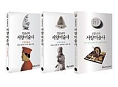 진중권의 서양미술사 세트 - 전3권