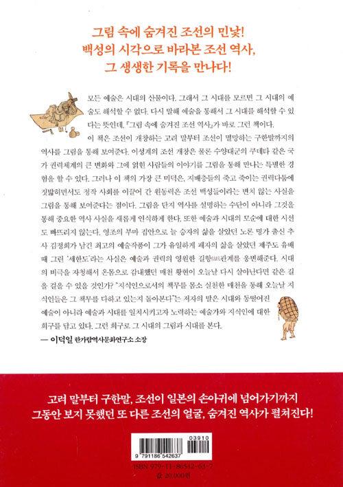 그림 속에 숨겨진 조선 역사