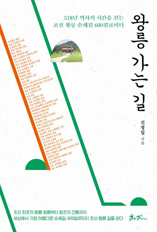 왕릉 가는 길 : 518년 역사의 시간을 걷는 조선 왕릉 순례길 600킬로미터