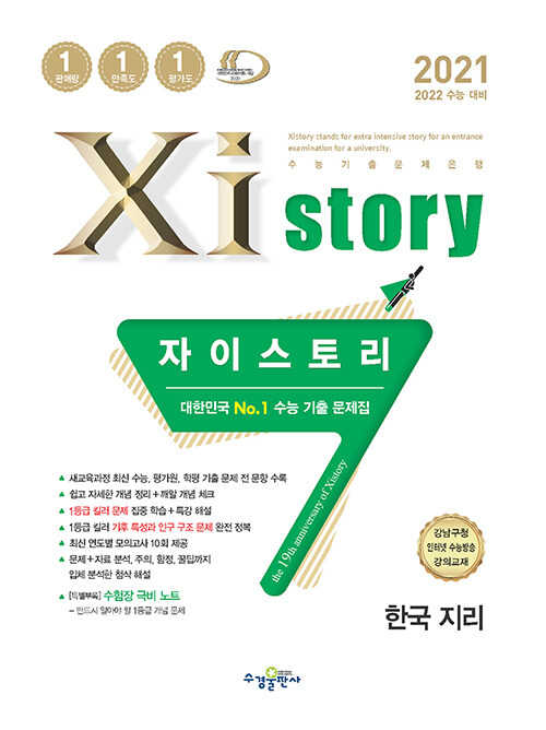 Xistory 자이스토리 한국 지리 (2021년)