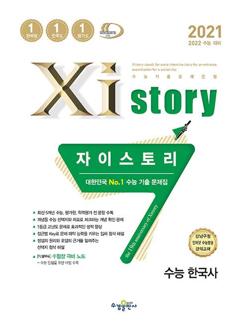 Xistory 자이스토리 수능 한국사 (2021년)