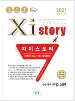 Xistory 자이스토리 수능 국어 문법 실전 (2021년)