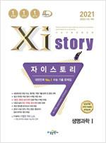 Xistory 자이스토리 생명과학 1 (2021년)