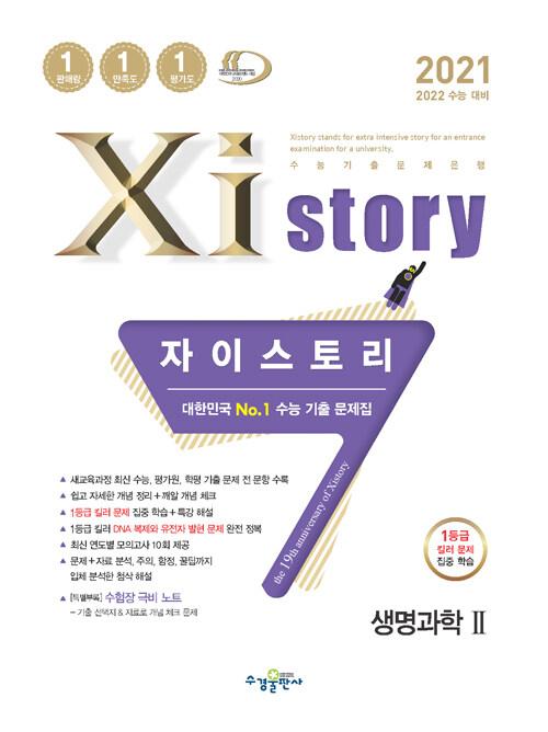 Xistory 자이스토리 생명과학 2 (2021년)