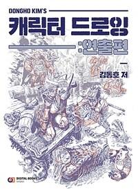 Dongho Kim's 캐릭터 드로잉 : 연출편