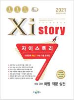Xistory 자이스토리 수능 국어 화법·작문 실전 (2021년)