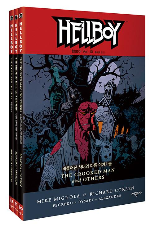 헬보이 Hellboy 10~12 세트 - 전3권