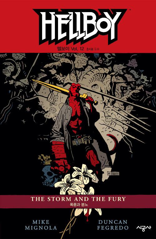 헬보이 Hellboy 12 : 폭풍과 분노