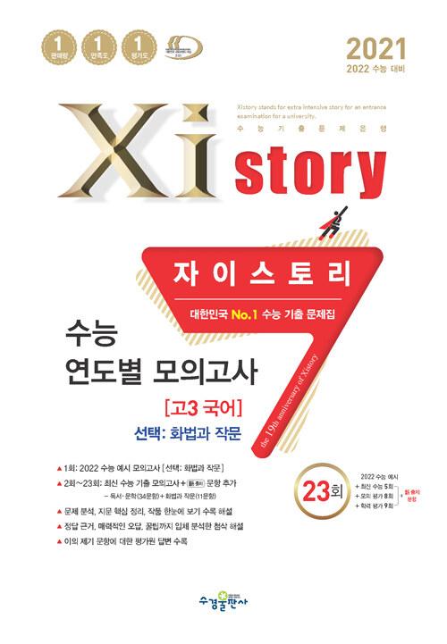 Xistory 자이스토리 수능 연도별 모의고사 고3 국어[선택-화법과 작문] (2021년)