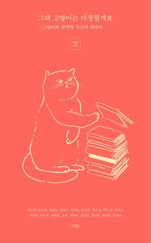 그대 고양이는 다정할게요 : 고양이와 함께한 시간에 대하여