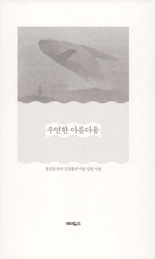 우연한 아름다움 : 정신과 의사 김건종의 마음 낱말 사전
