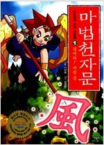 마법천자문 1~3권 특별기획 세트 (전3권 + 부록 3종)
