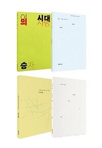 [세트] 문학과지성 시인선 디자인 페스티벌 세트 - 전4권