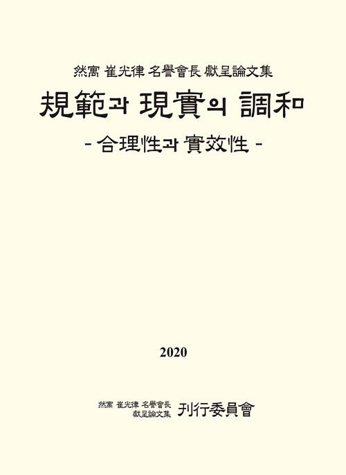 規範과 現實의 調和 : 合理性과 實效性 : 然寓 崔光律 名譽會長 獻呈論文集