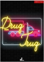 [BL] 드럭 트럭(DRUG TRUG) (외전증보판) (외전)