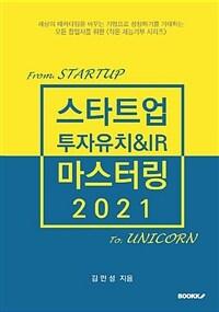 스타트업 투자유치&IR 마스터링 2021