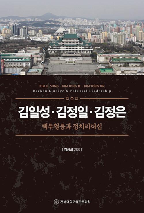 김일성·김정일·김정은