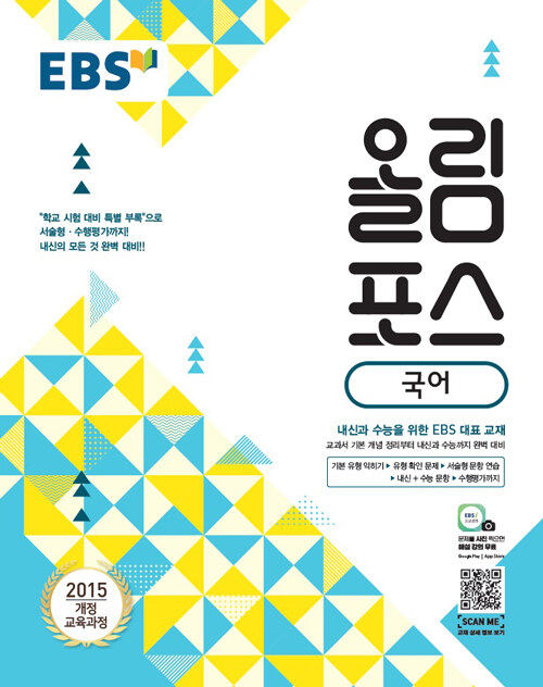 EBS 올림포스 국어 (2021년)