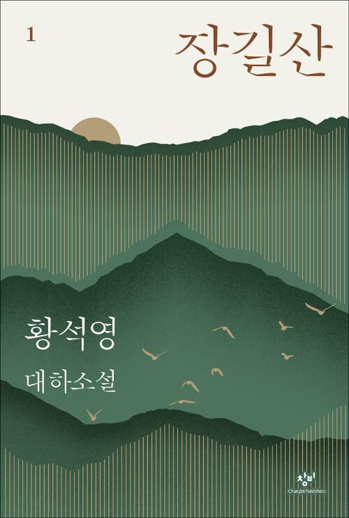 장길산 1