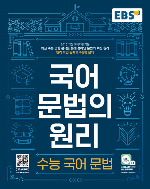 EBS 국어 문법의 원리 수능 국어 문법 (2021년)