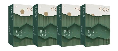 장길산 1~4 세트 - 전4권