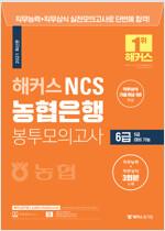 해커스 NCS 농협은행 6급 봉투모의고사 (5급 대비 가능)