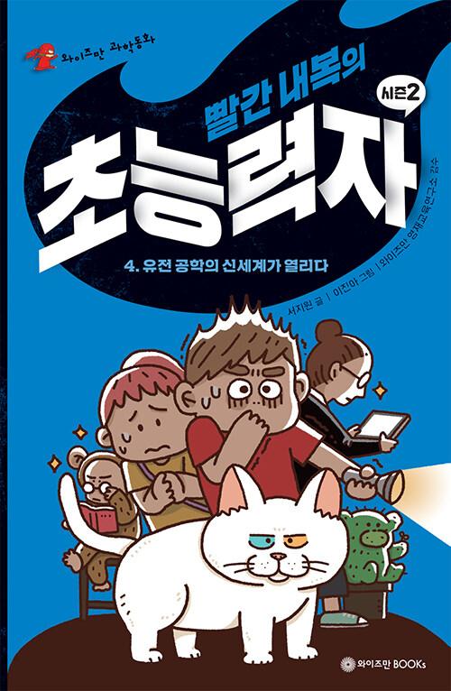 빨간 내복의 초능력자 시즌2 4
