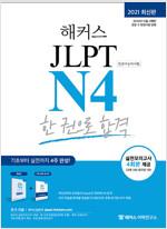 해커스일본어 JLPT N4 한 권으로 합격 (2021 최신판)