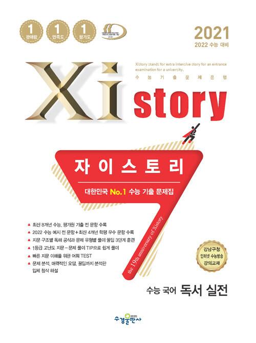 Xistory 자이스토리 수능 국어 독서 실전 640제 (+ 어휘 186제) (2021년)