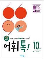 초등 어휘톡 10단계