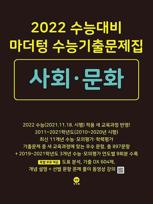 2022 수능대비 마더텅 수능기출문제집 사회.문화 (2021년)