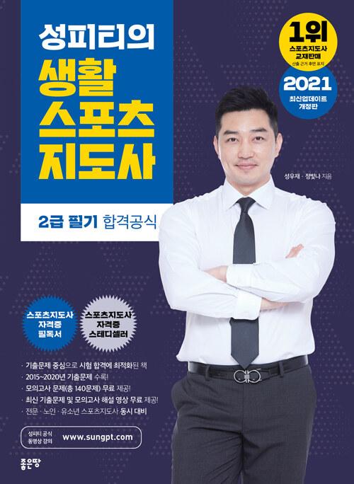 2021 성피티의 생활스포츠지도사 2급 필기 합격공식