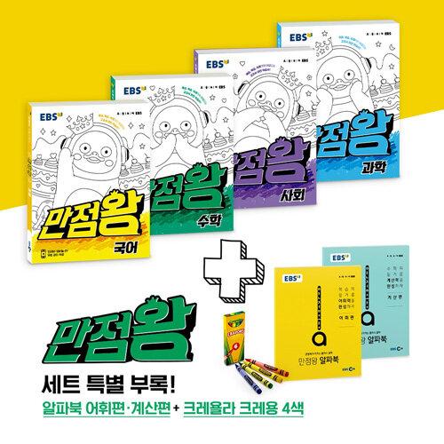 EBS 초등 기본서 만점왕 4-1 세트 - 전6권 (2021년)