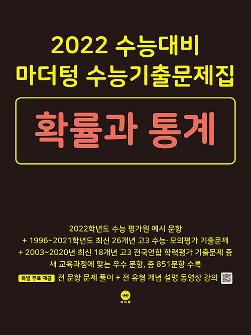 2022 수능대비 마더텅 수능기출문제집 확률과 통계 (2021년)