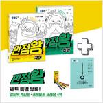 EBS 초등 기본서 만점왕 2-1 세트 - 전3권 (2021년)