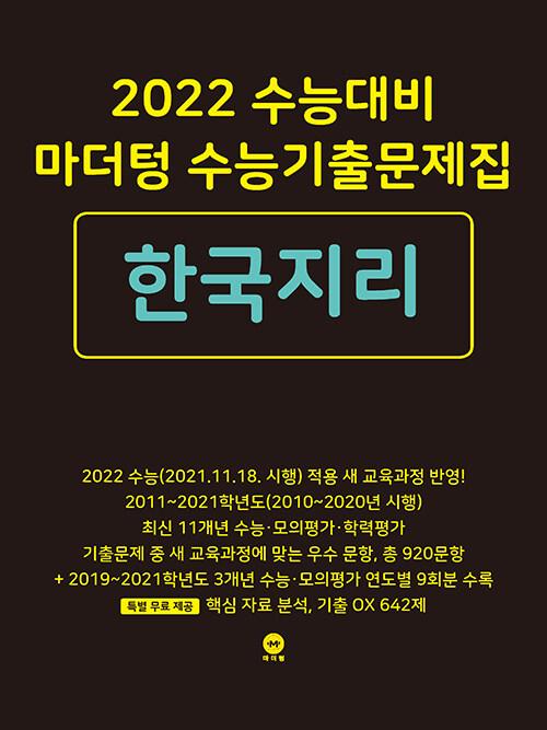 2022 수능대비 마더텅 수능기출문제집 한국지리 (2021년)