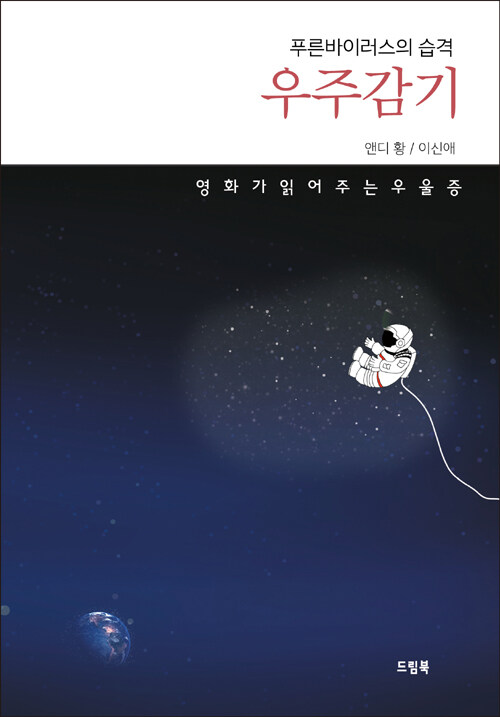 우주감기 : 푸른바이러스의 습격 : 영화가 읽어주는 우울증