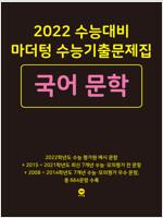 2022 수능대비 마더텅 수능기출문제집 국어 문학 (2021년)