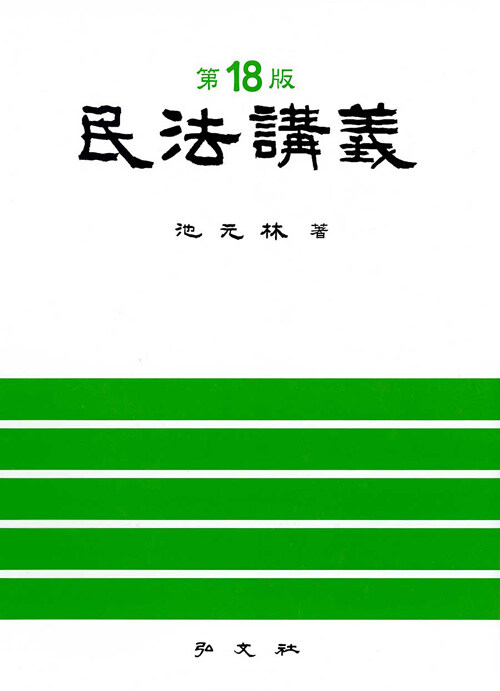 民法講義 / 第18版