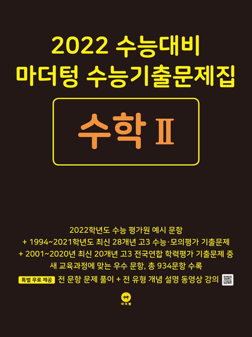 2022 수능대비 마더텅 수능기출문제집 수학 2 (2021년)