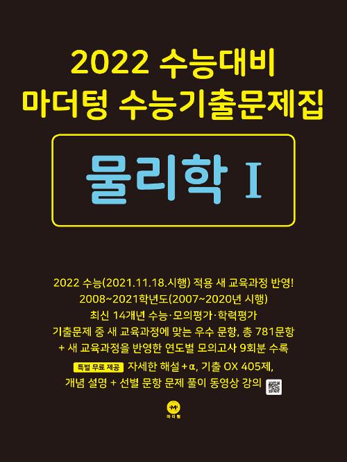 2022 수능대비 마더텅 수능기출문제집 물리학 1 (2021년)
