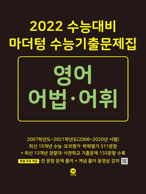 2022 수능대비 마더텅 수능기출문제집 영어 어법.어휘 (2021년)